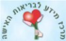 The Center for Women's Health Information of Bnei Brak, Israel